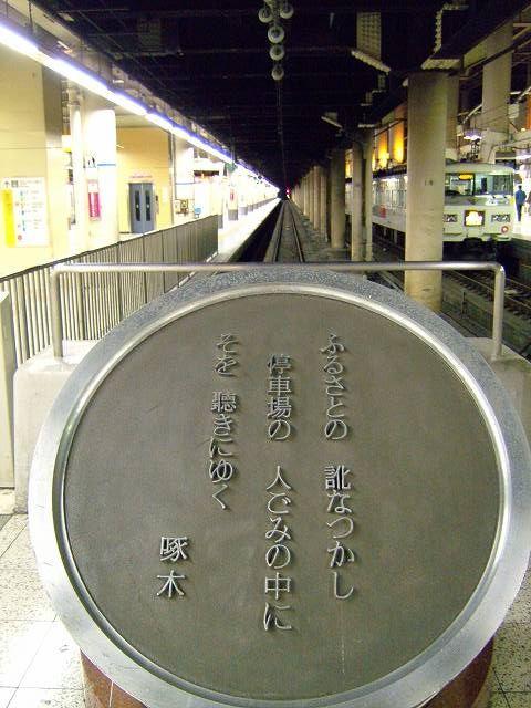 かつての東北からの玄関口・上野駅13番ホーム