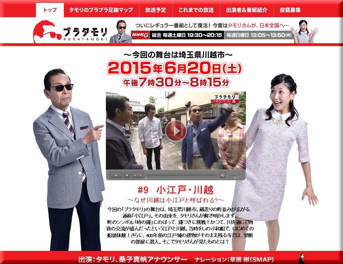 ブラタモリ(川越)NHK2