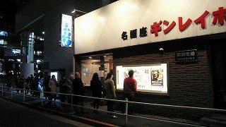 ギンレイ温泉♪・・・(名画座 ギンレイホール):飯田橋