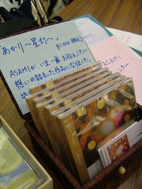 ASAMIバラードナイト(47回目)
