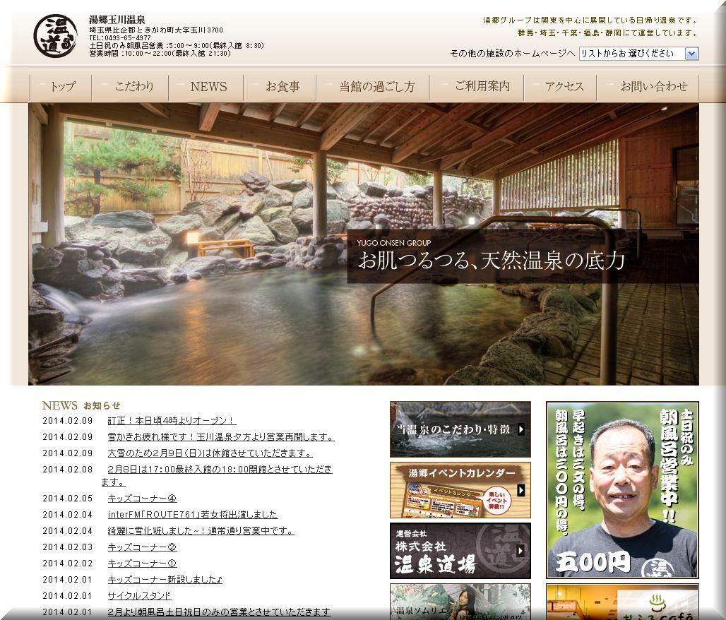 玉川温泉HP