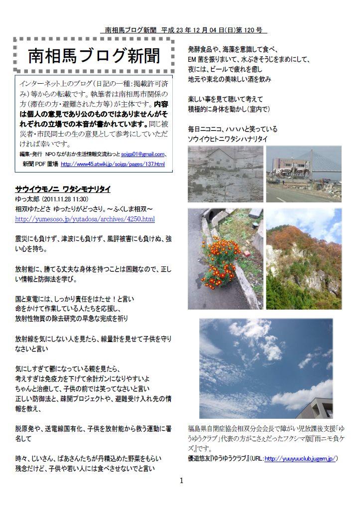 南相馬ブログ新聞(H23年12月04日)