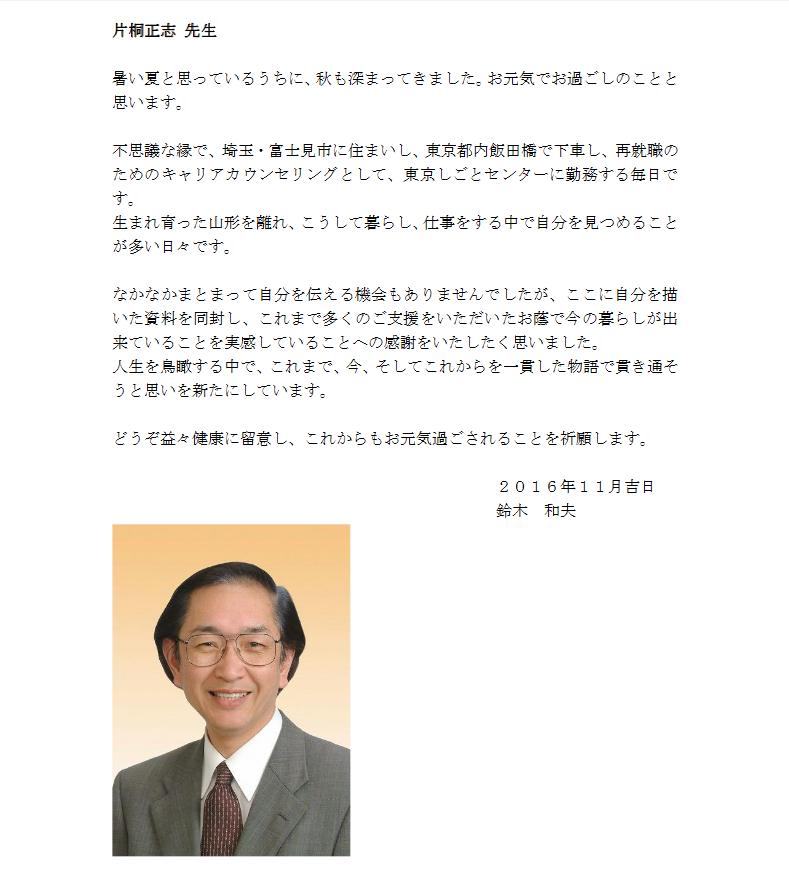 片桐先生への手紙