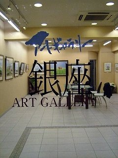 波暮旅二展・・・アートギャラリー銀座(2007.5.8)
