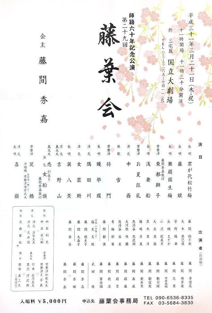 s-第29回「藤葉会」師籍60年記念公演