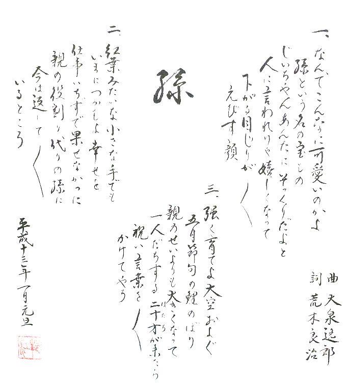 いのち誕生の日(凛)