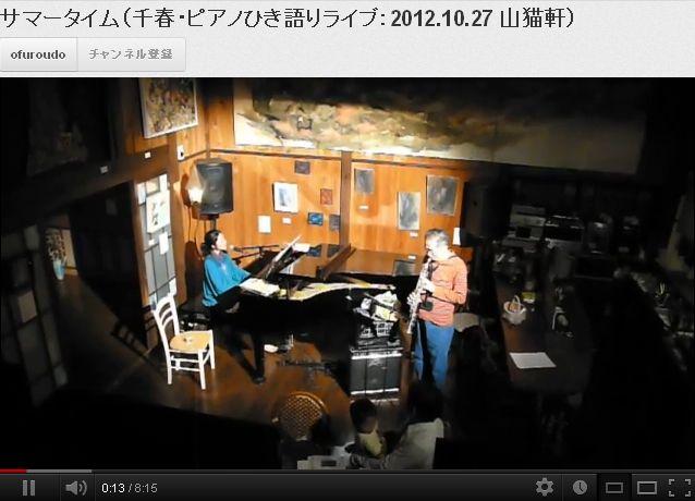 サマータイム(千春・ピアノひき語りライブ:2012.10.27 山猫軒)