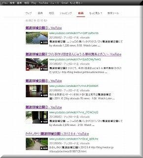 s-YouTube 動画(難波田城公園)