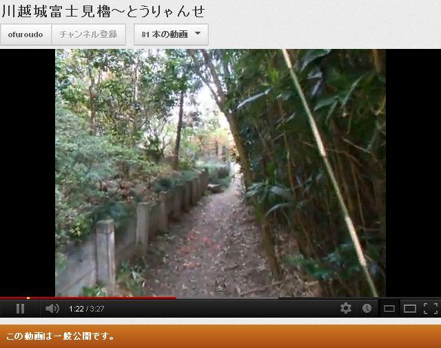 川越城富士見櫓〜とうりゃんせ