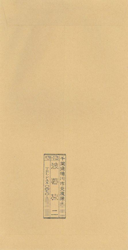 波暮旅二さんからの手紙(封筒裏)