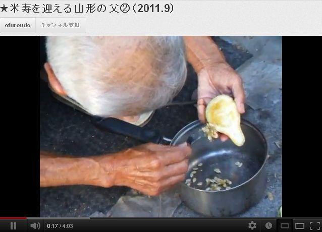 米寿を迎える山形の父�