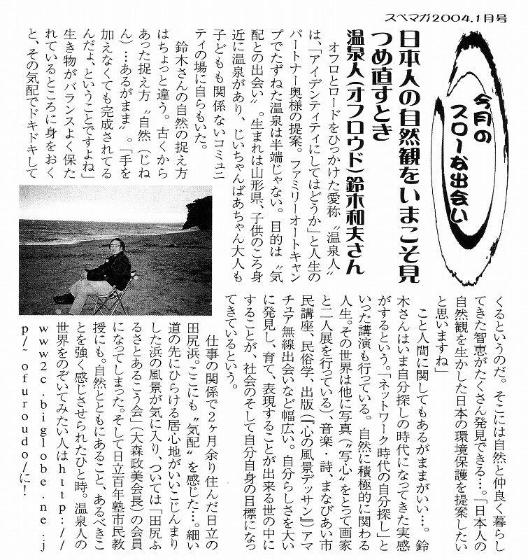 日本人の自然観をいまこそ見つめ直すとき
