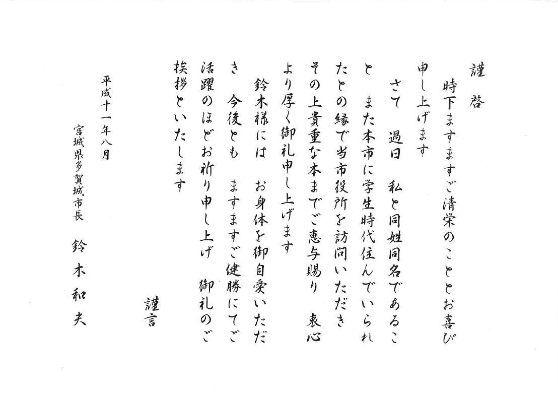 当時の多賀城市長からの手紙(同姓同名)
