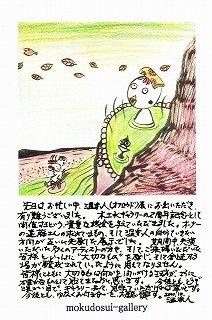 「木土水ギャラリー」にて
