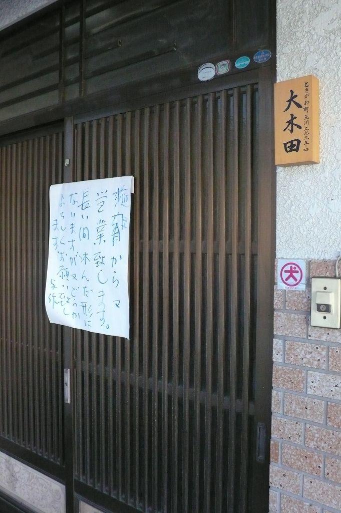 【祝再開】そば「与作」(大木田良太さん)