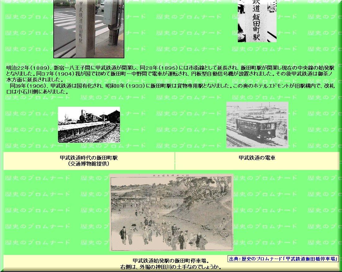 出典:歴史のプロムナード「甲武鉄道飯田橋停車場」