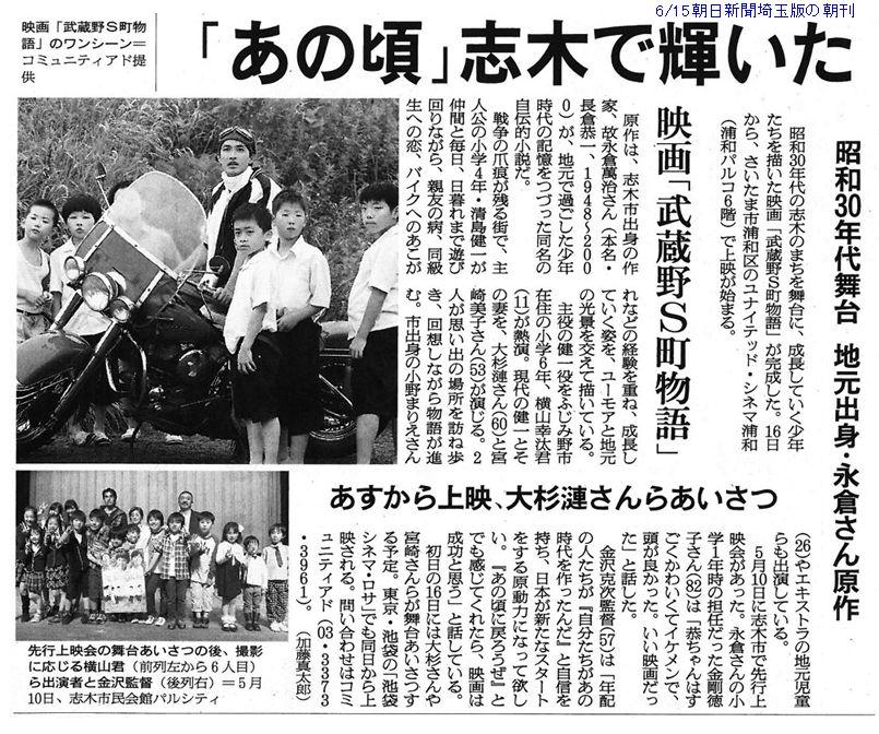 朝日新聞埼玉版の朝刊記事(2012.6.15)