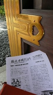 "s-""縁結び""・・・「難波田城だより」を、東京大神宮へ"
