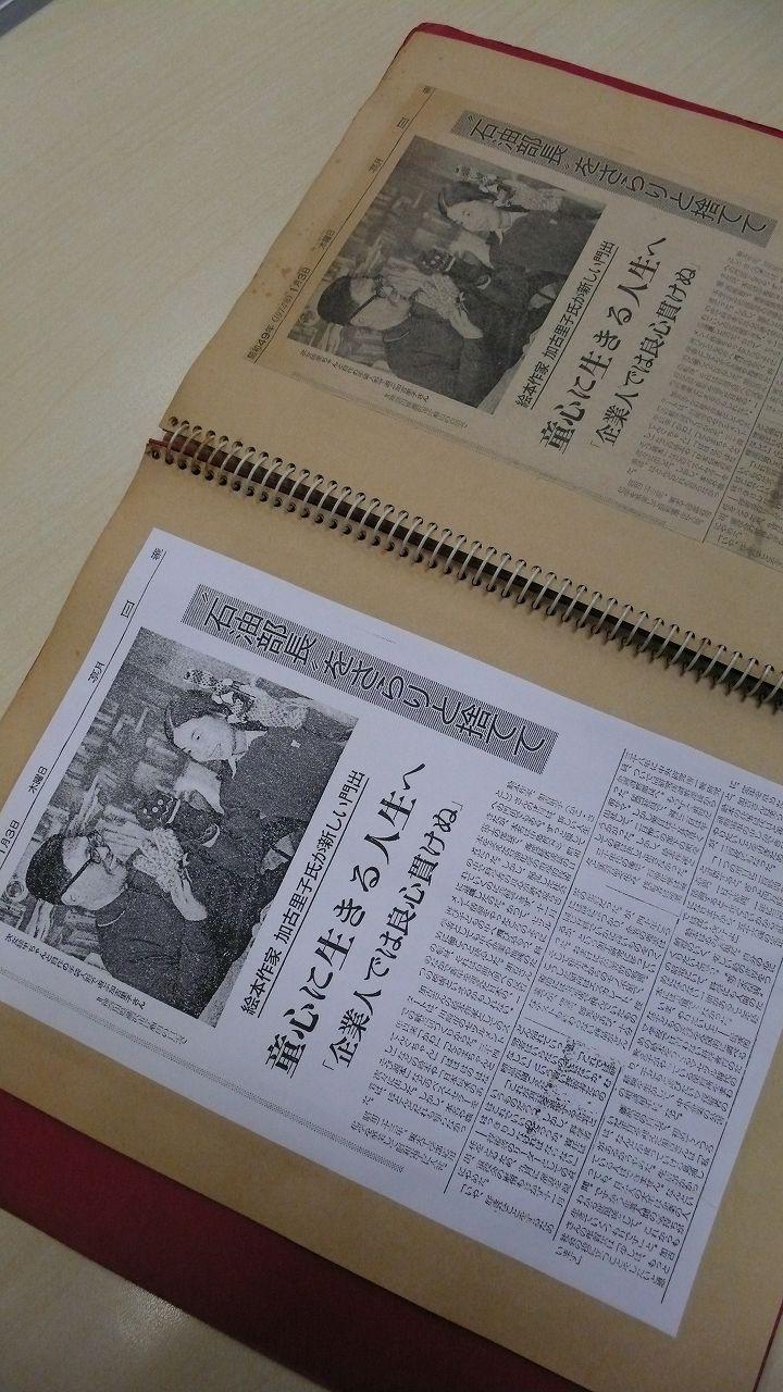 40年前のスクラップ「かこさとしさんの記事」