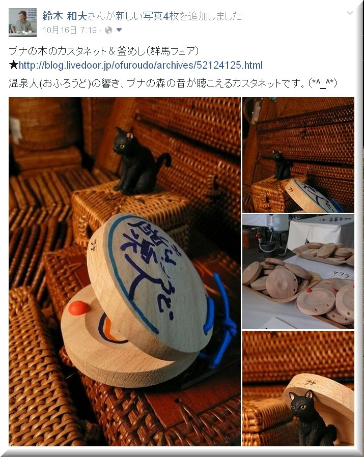 ブナの木のカスタネット(FB)
