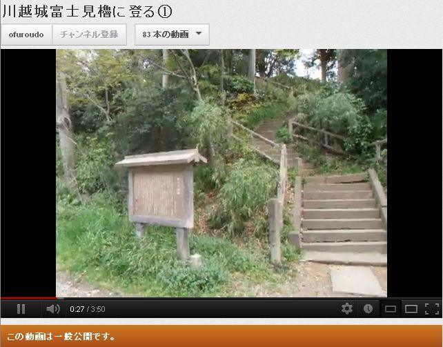 川越城富士見櫓に登る�