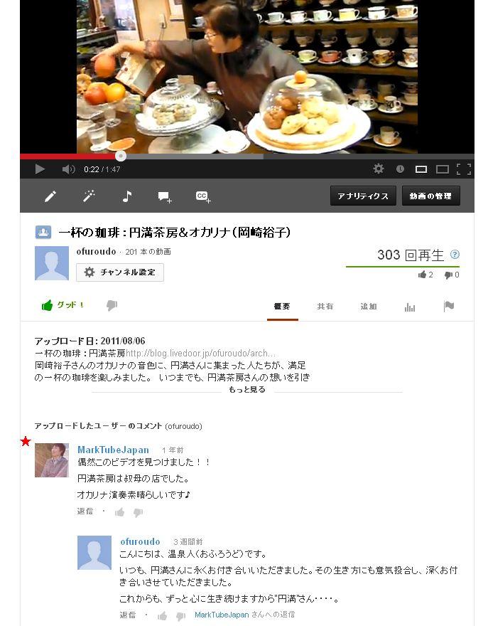 久慈のMarkTubeJapanさん