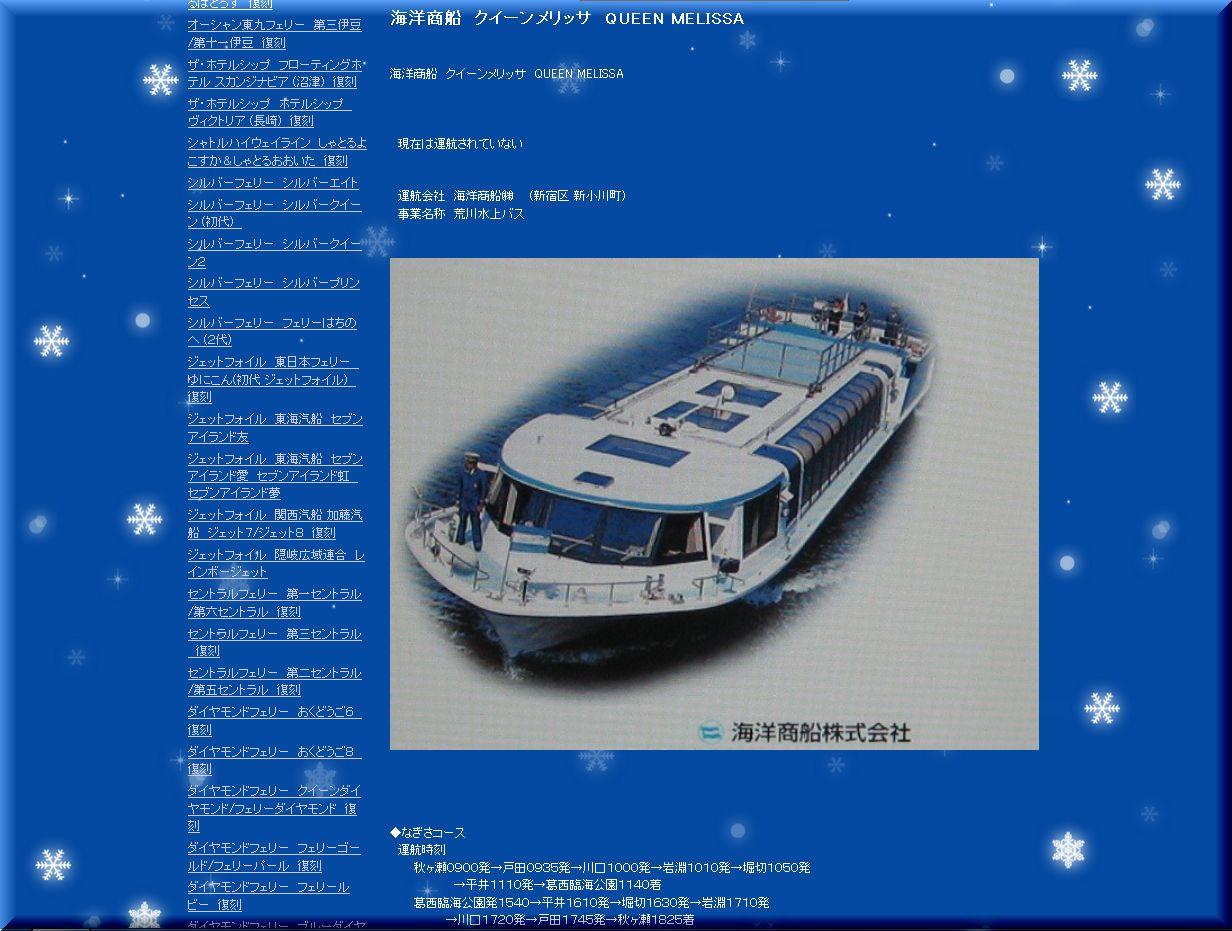 海洋商船株式会社