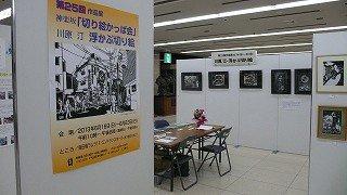 s-河原 汀 浮かぶ切り絵 第25回作品展 (神楽坂「切り絵かっぱ会」)