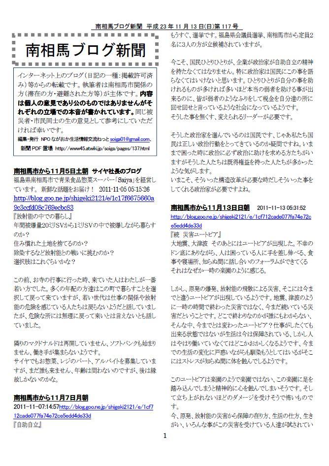 南相馬ブログ新聞(H23年11月13日)�