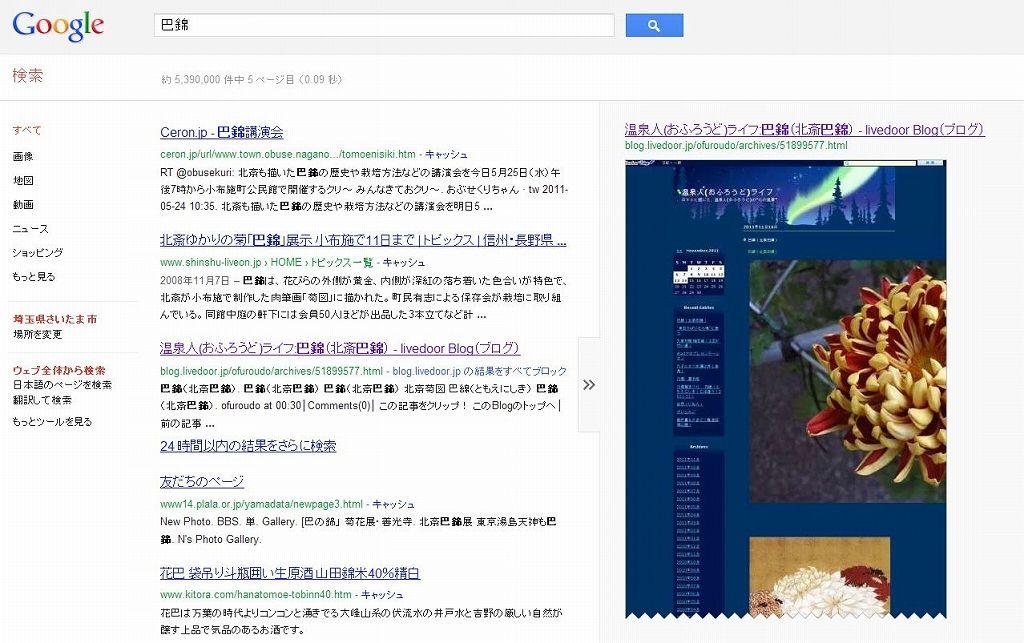 Google検索「巴錦」