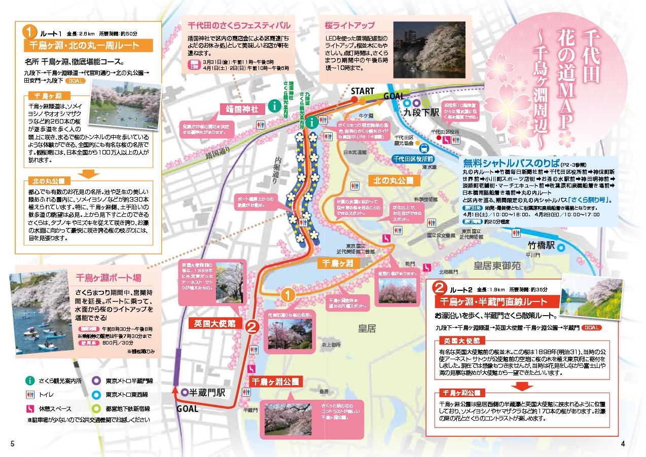 千代田花の道MAP〜千鳥ケ淵周辺〜