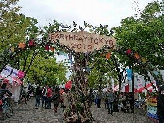 「アースデイ東京2013」にて