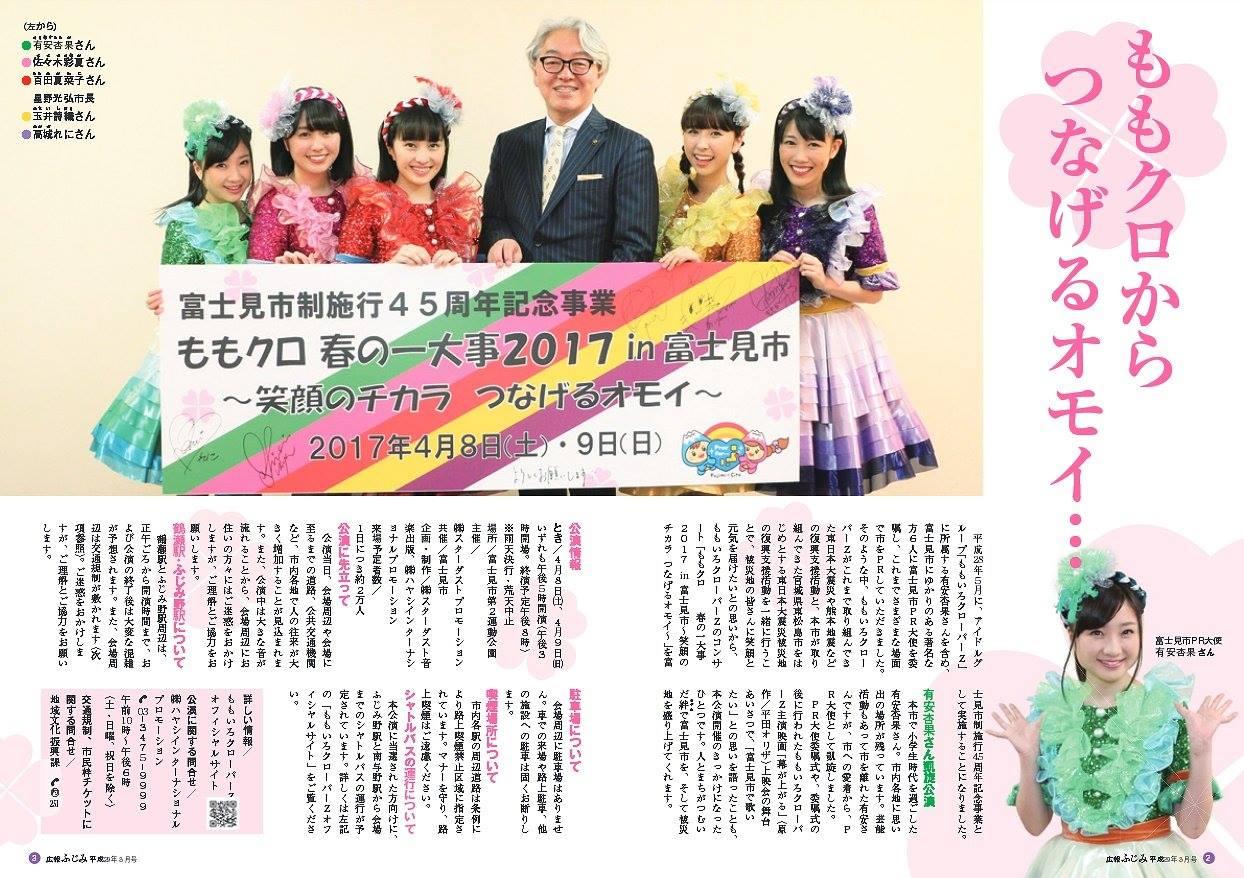 広報ふじみ(平成29年3月号)