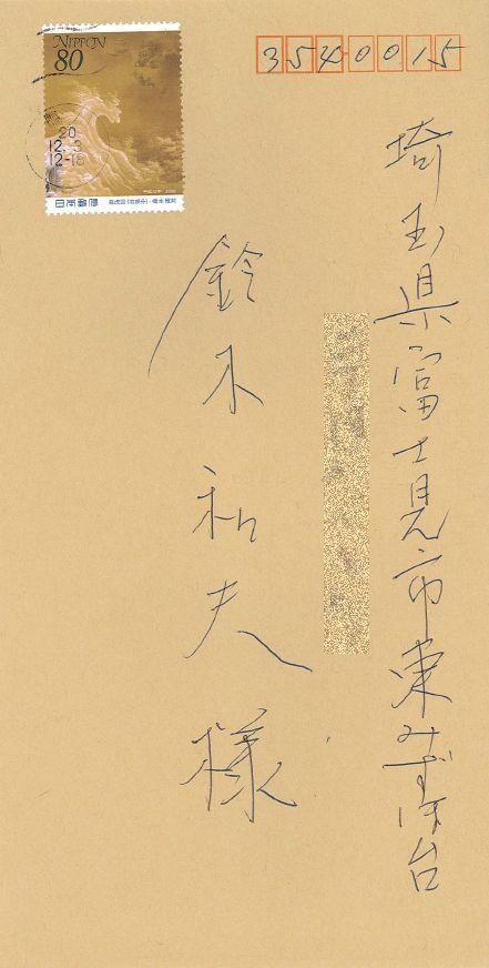 波暮旅二さんからの手紙(封筒表)