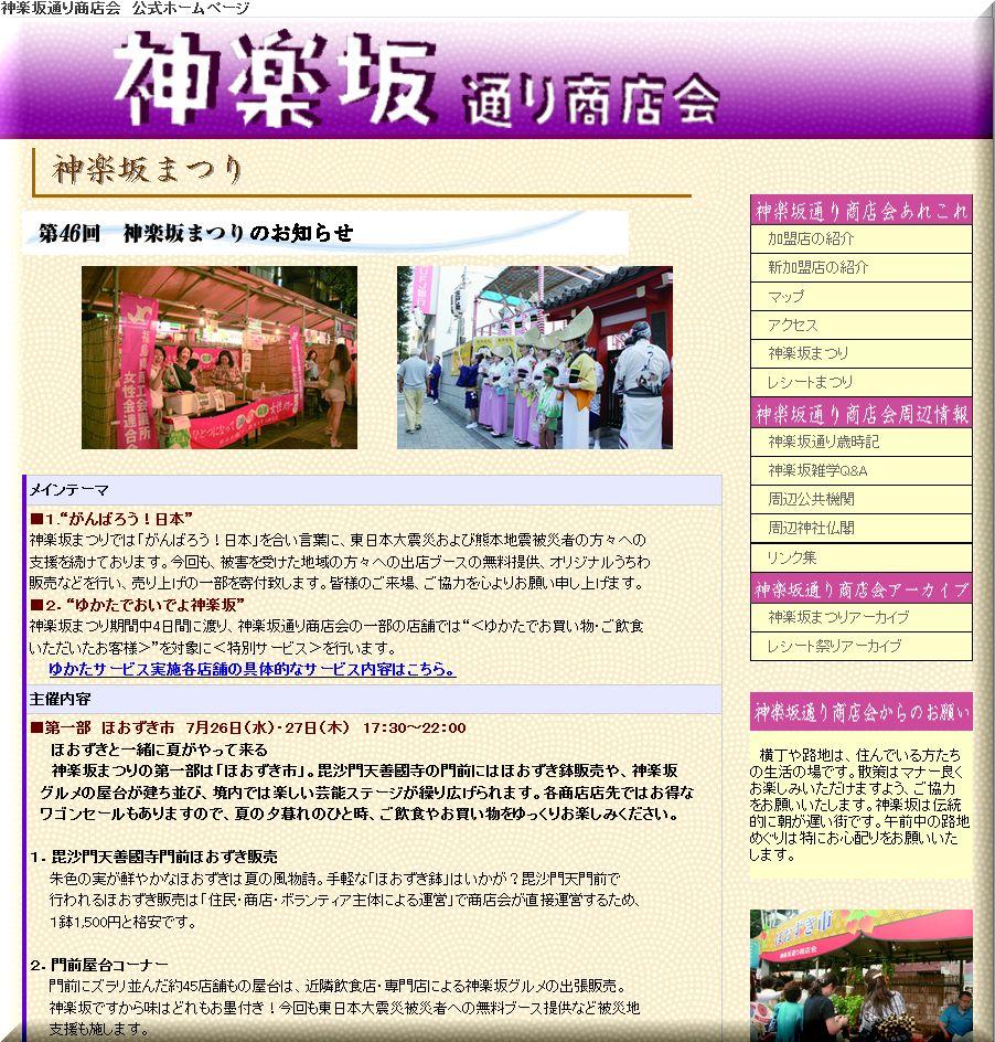 神楽坂まつり(神楽坂通り商店会)