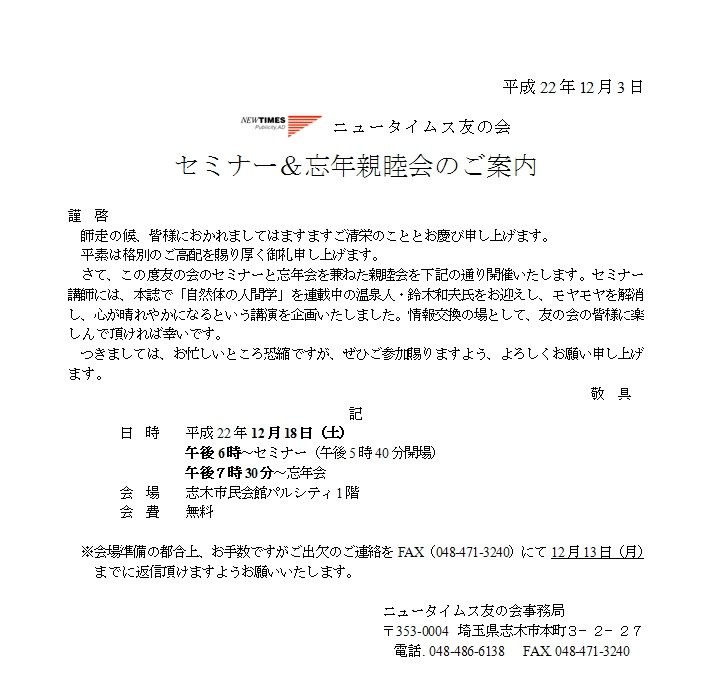 ★ご案内(ニュータイムス友の会セミナー)