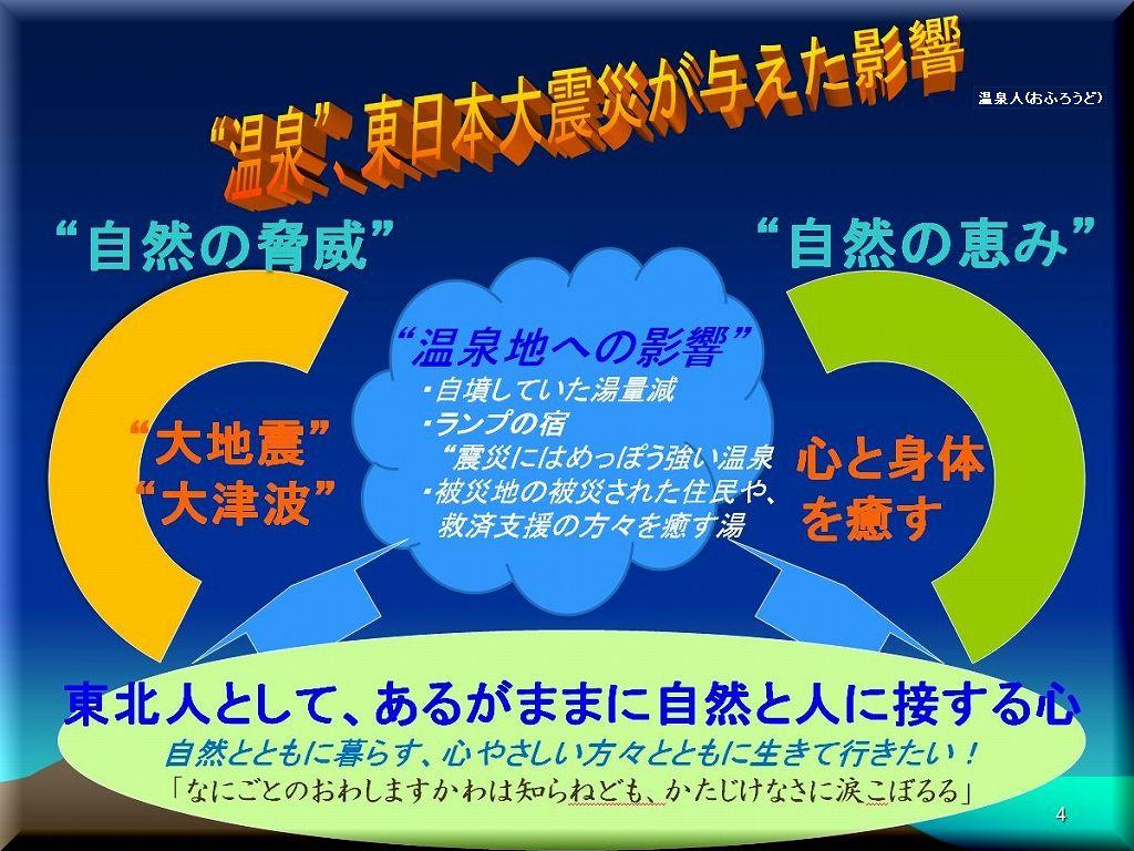 """""""温泉""""、東日本大震災が与えた影響"""