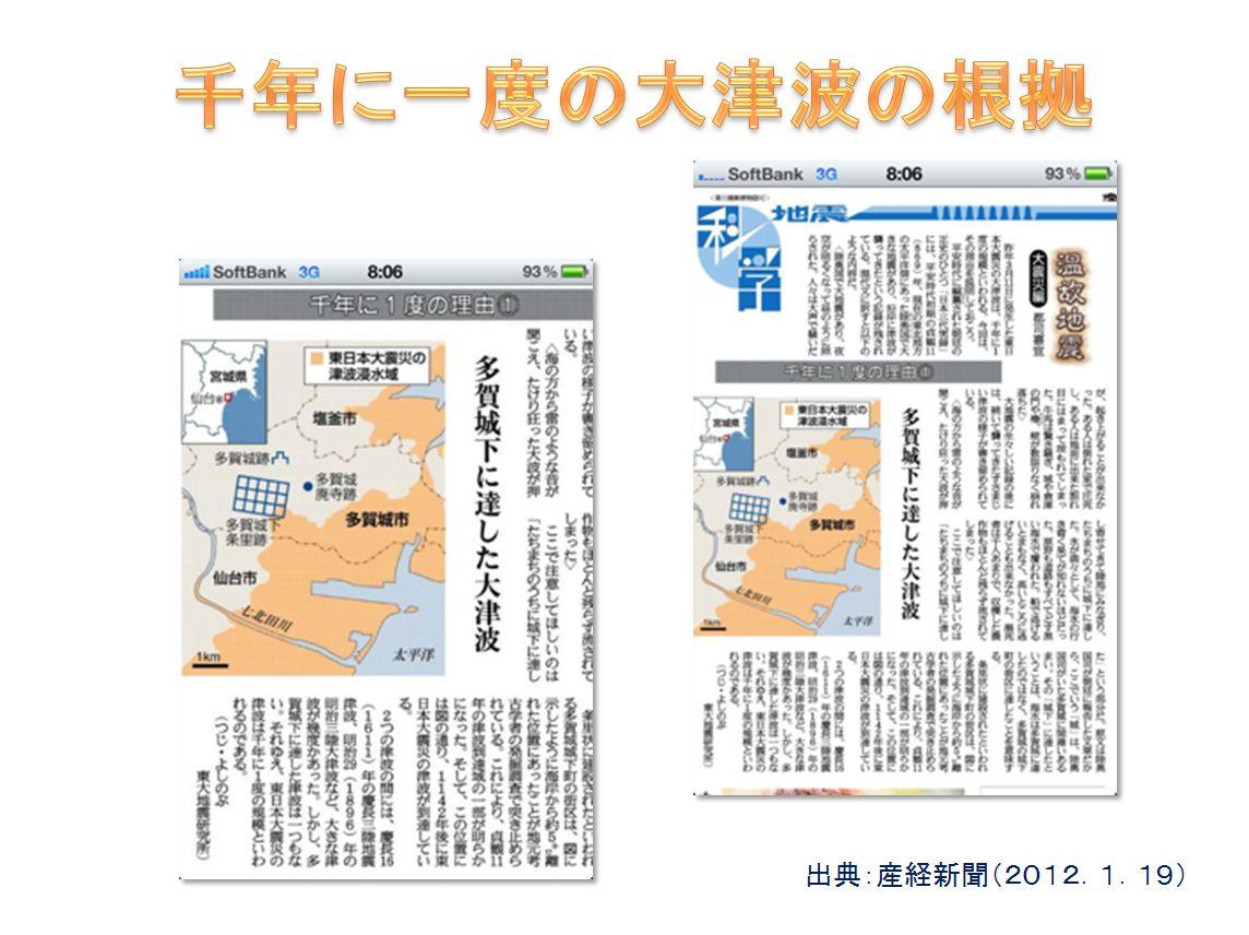 千年に一度の大津波の根拠・多賀城(産経新聞記事)