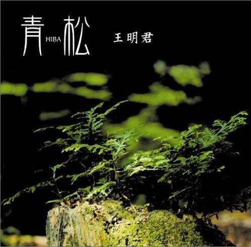 青松(ひば)