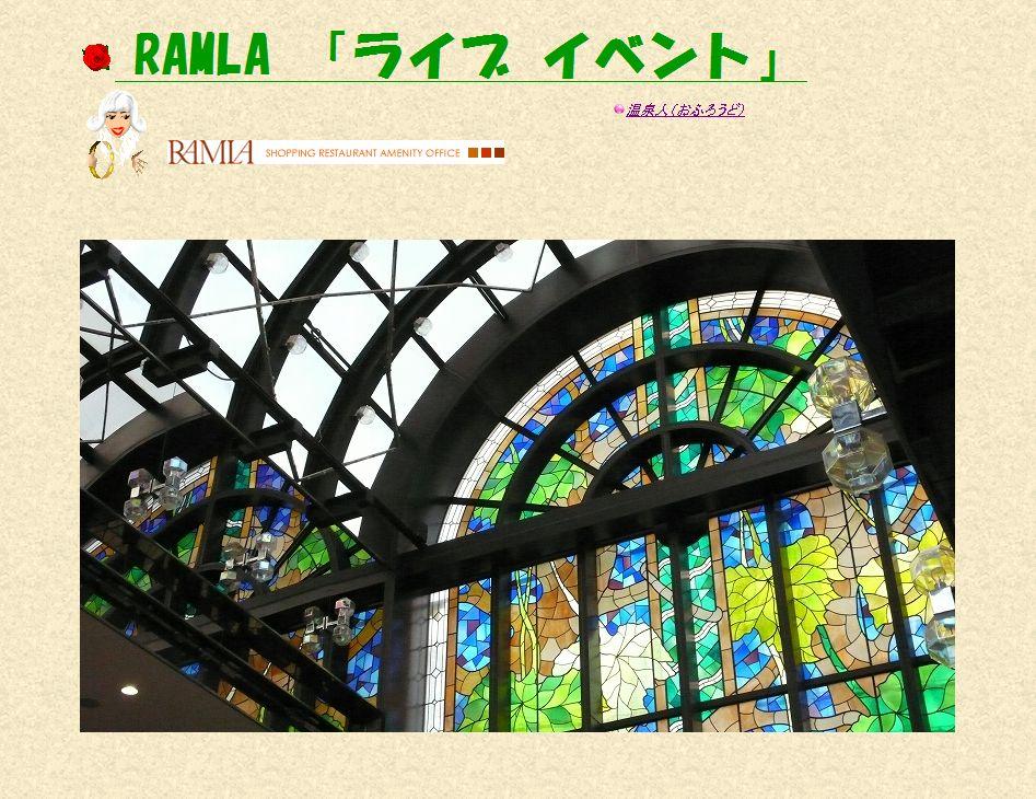 アーカイブ:RAMLA「ライブイベント」コーナー