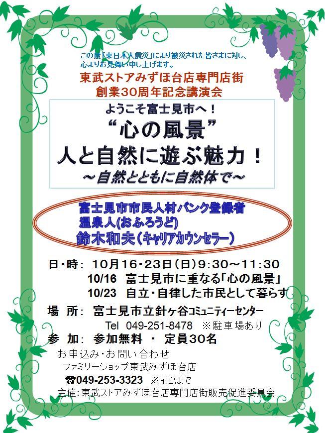 「東武ストアみずほ台専門店街 創業30周年記念講演会」