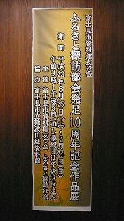 ふるさと探訪部会発足10周年記念作品展
