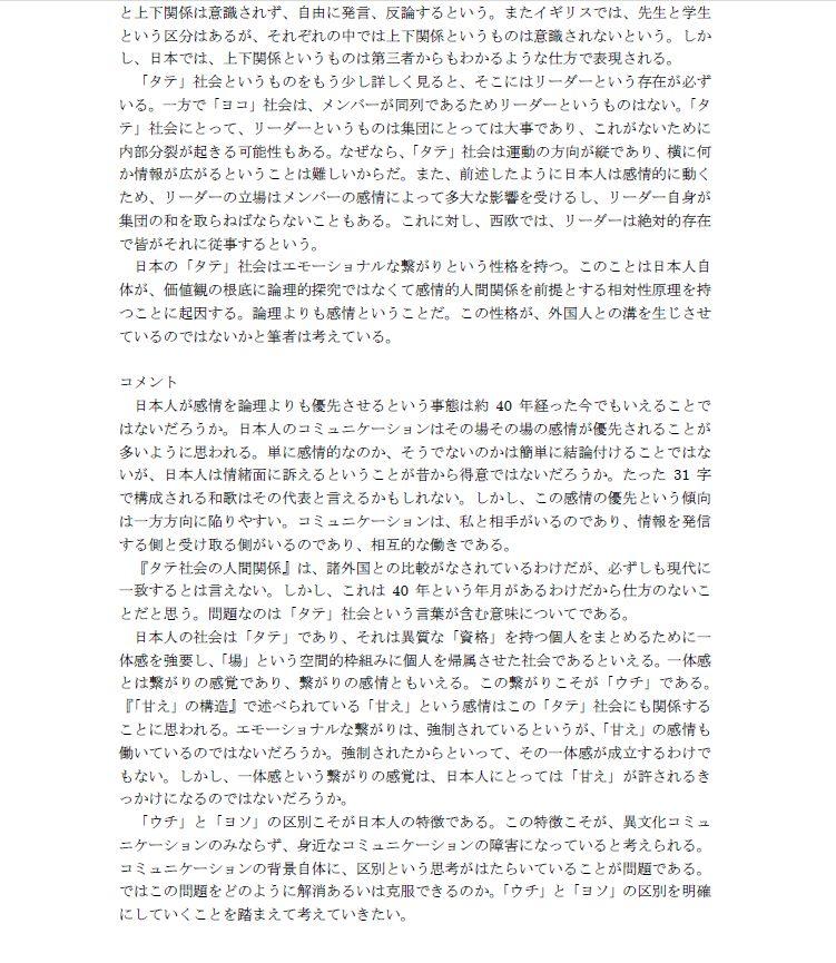 中根千枝:「タテ社会の人間関係」