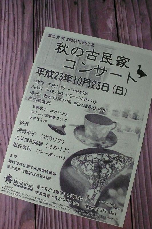 オカリナコンサート案内(講演会の同日)