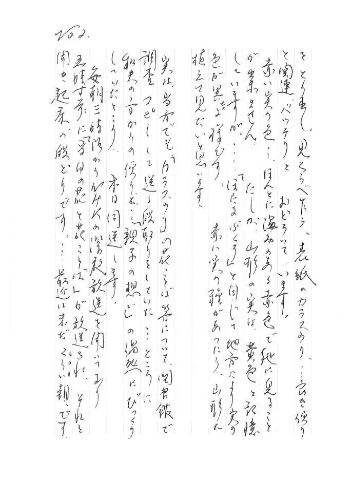 父からの手紙
