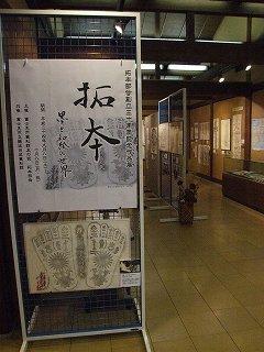 拓本部会創立30周年記念作品展(難波田城公園)