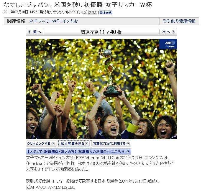 なでしこジャパン、優勝!