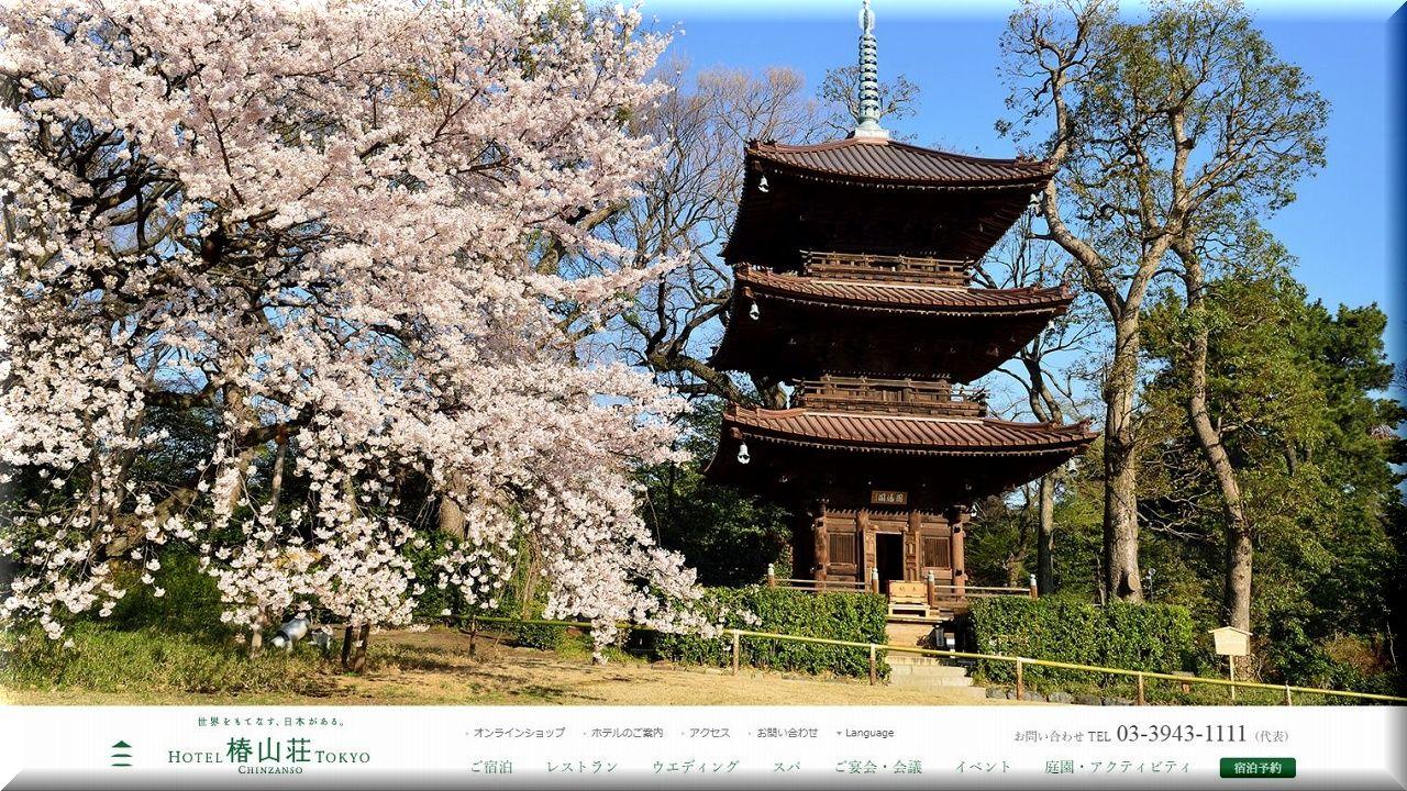 s-ホテル椿山荘 東京 公式サイト2