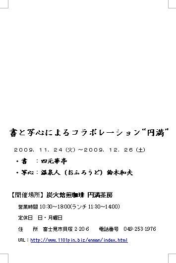 """開催:「書と写心によるコラボレーション""""円満""""」"""