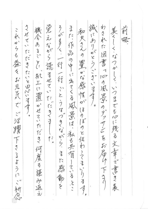 片桐先生からの手紙(1ページ)